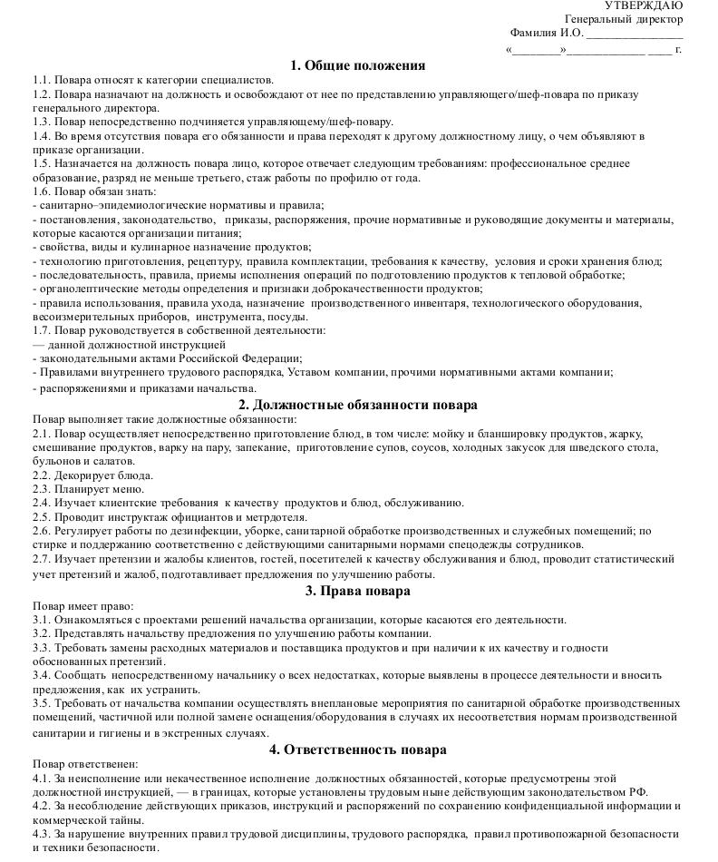 должностные инструкции кондитера 3 разряда