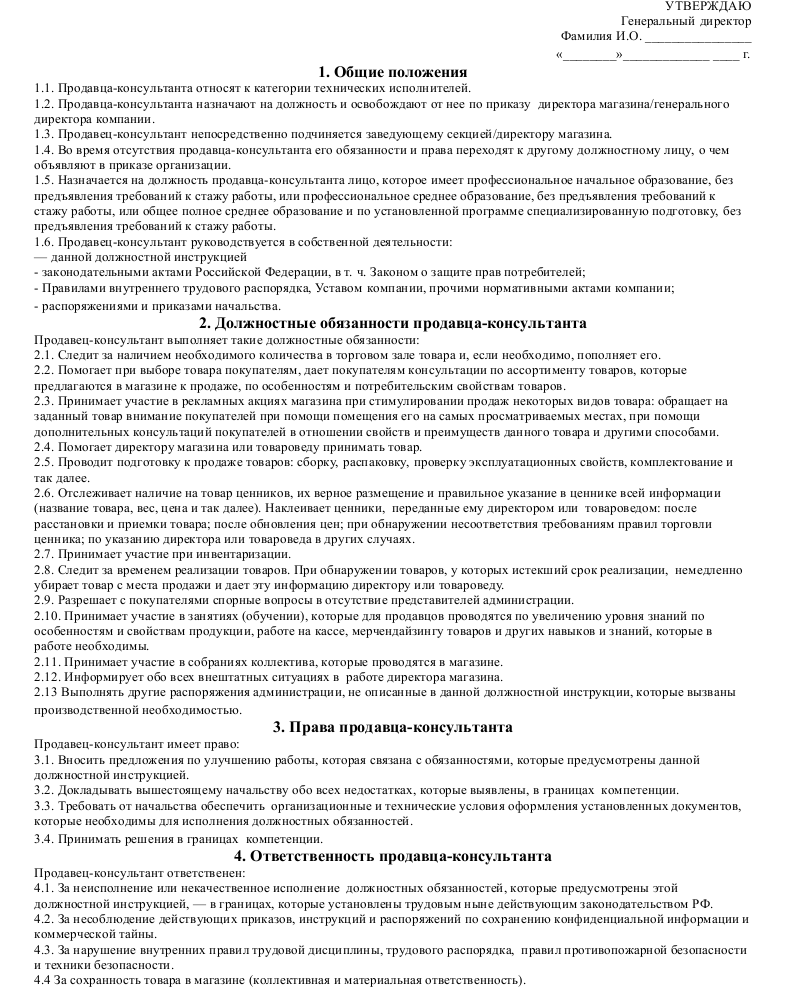 должностная инструкция продавца консультанта продуктового магазина