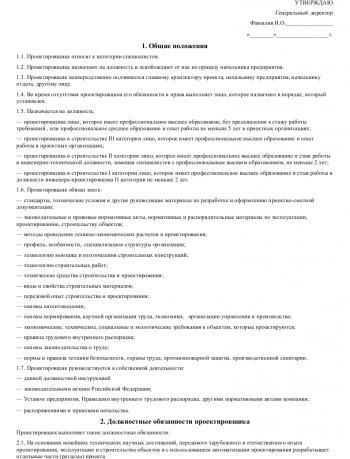 Должностная Инструкция Материального Координатора