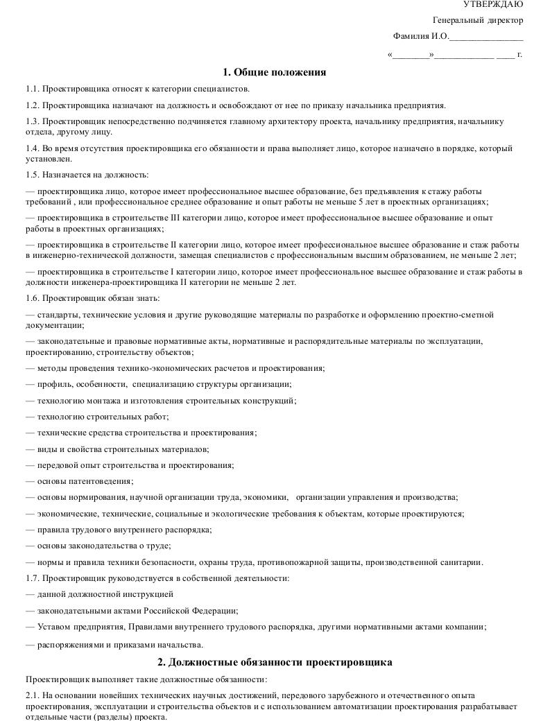 Должностная инструкция проектировщика_001