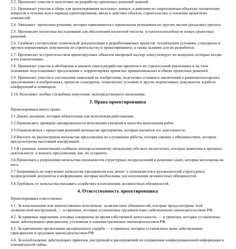 Должностная инструкция проектировщика_002