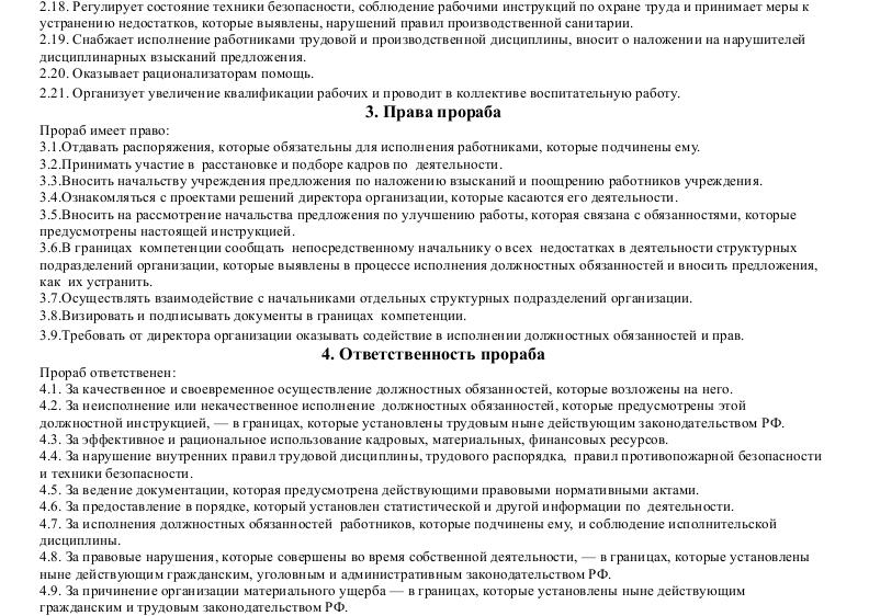 Должностная инструкция прораба _002