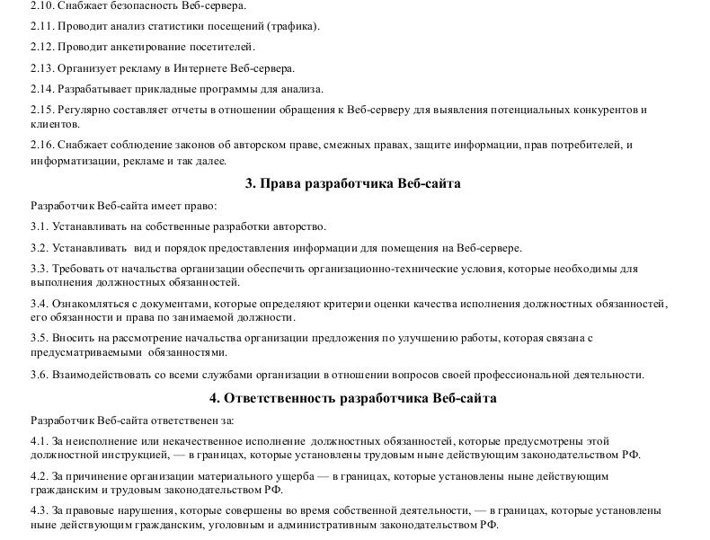 Должностная инструкция разработчика веб-сайта_002