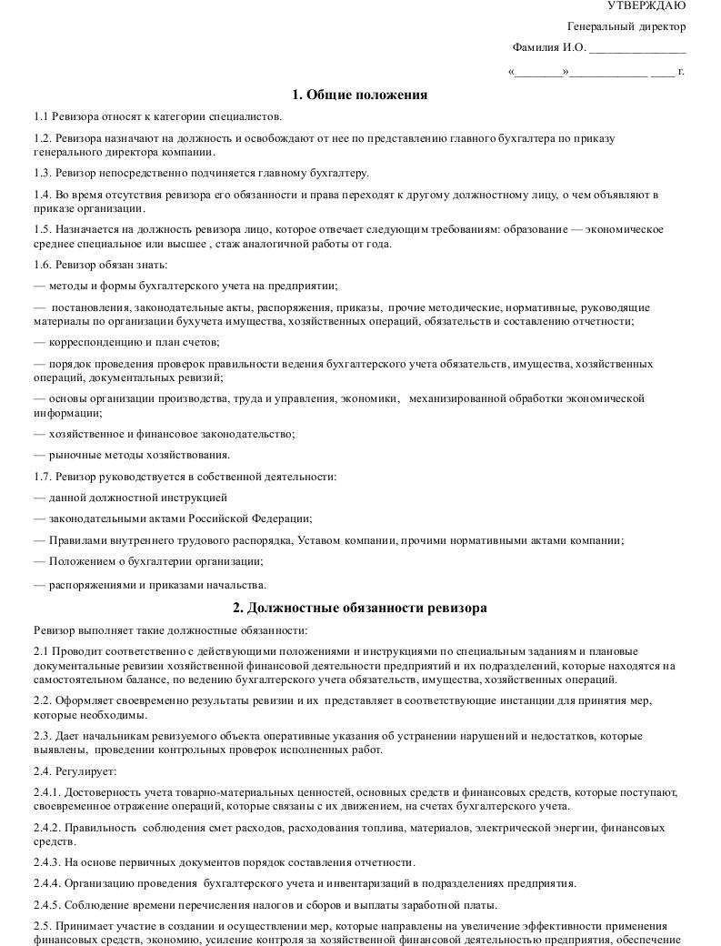 Главный Бухгалтер Должностная инструкция
