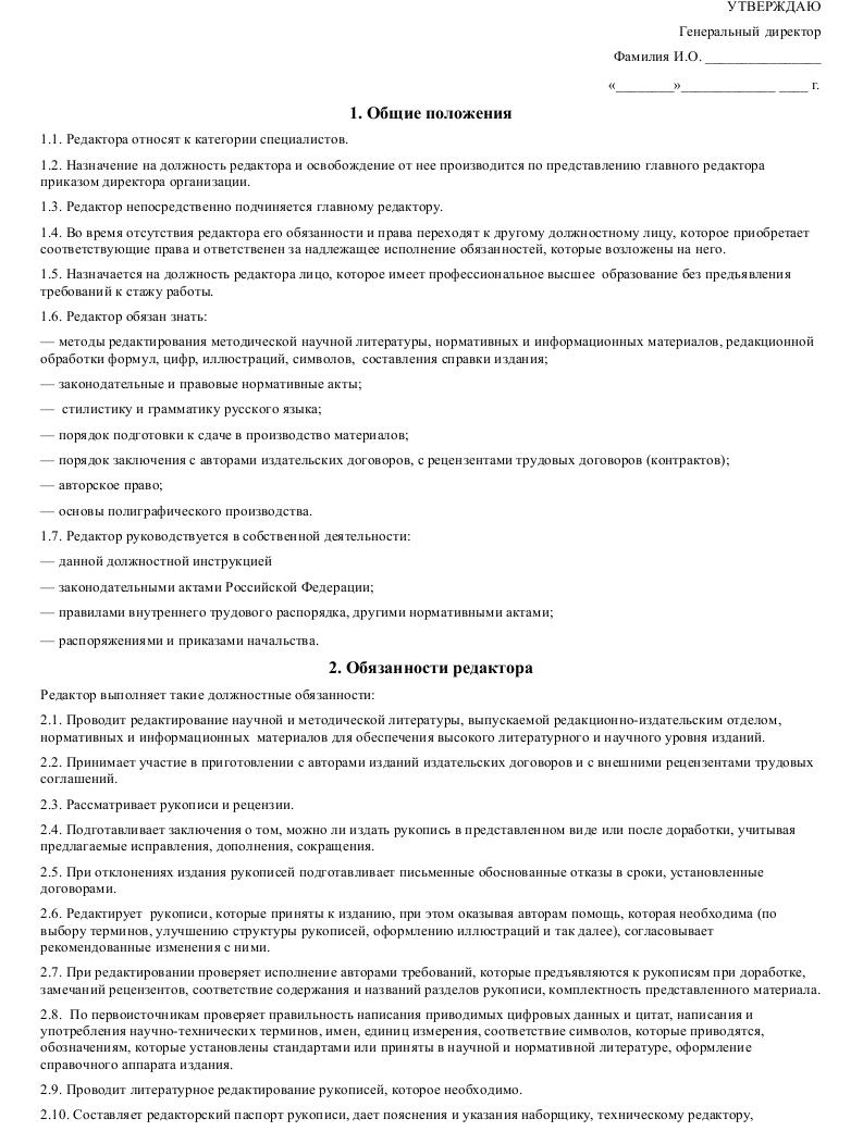 Должностная инструкция редактора в формате .doс_001