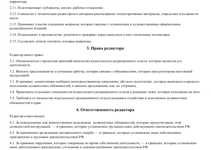 Должностная Инструкция Редактора Радио.Rar