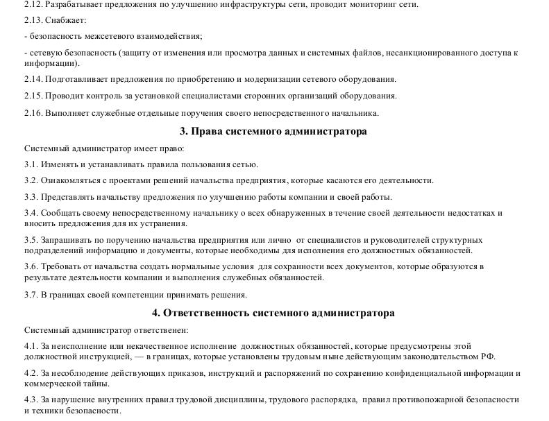 Должностная инструкция системного администратора_002
