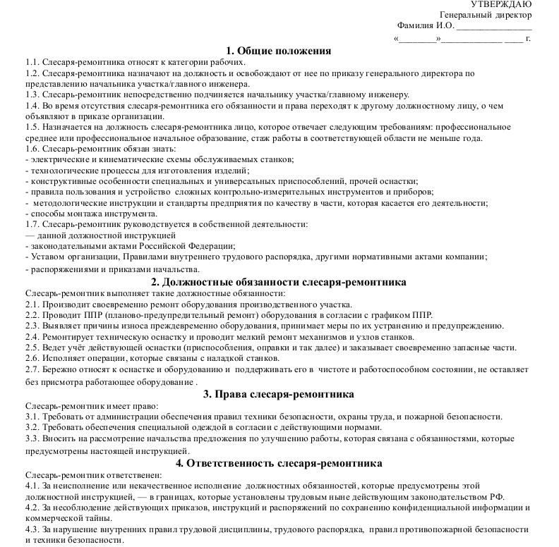 Должностная инструкция слесаря-ремонтника