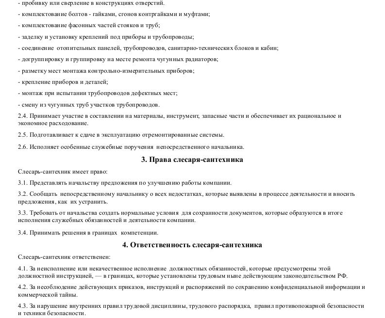 Должностная инструкция слесаря-сантехника_002