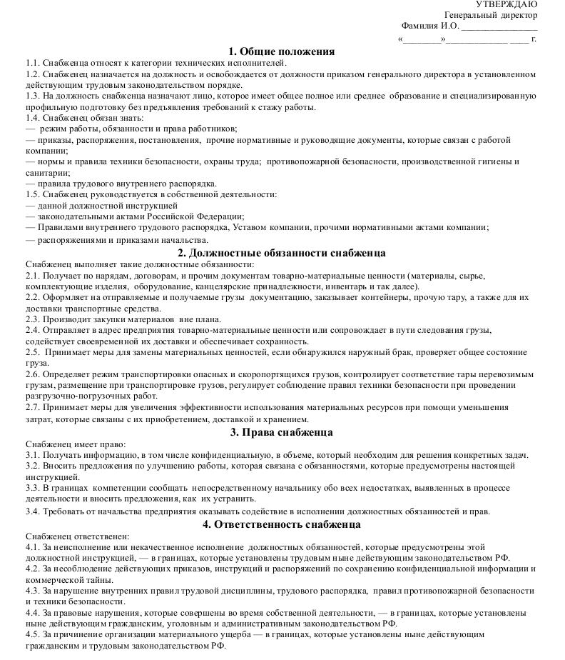 Должностная инструкция снабженца — образец должностных обязанностей снабженца