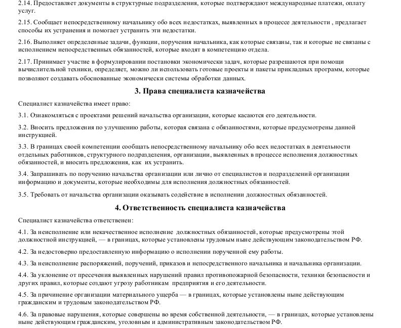 Должностная инструкция специалиста казначейства _002