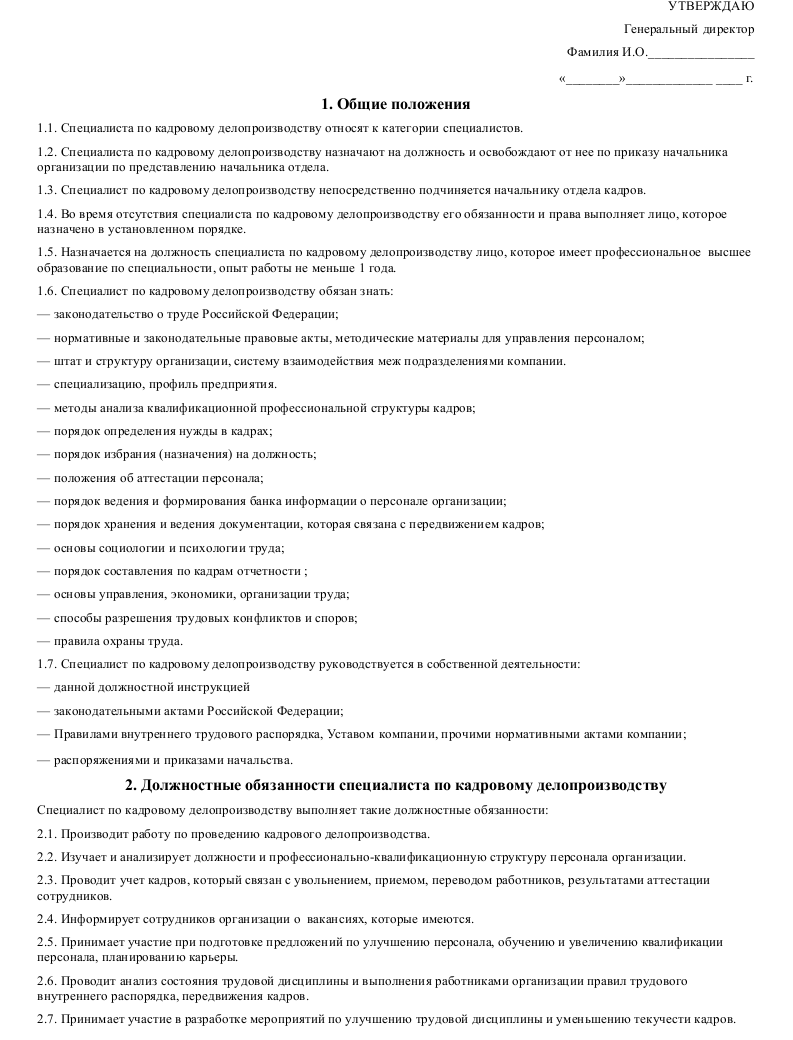должностная инструкция специалиста отдела мотивации