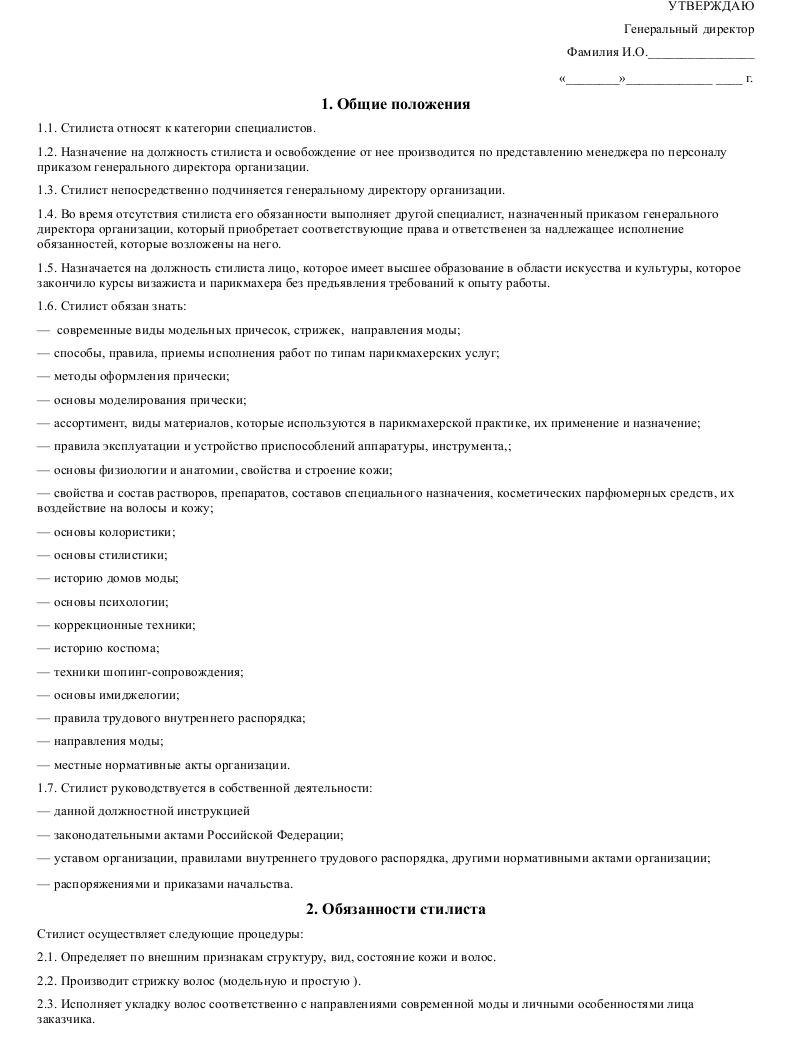 Должностная инструкция стилиста_001