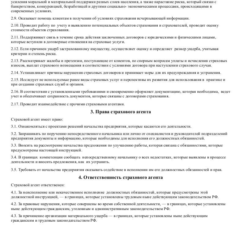 Должностная инструкция страхового агента _002