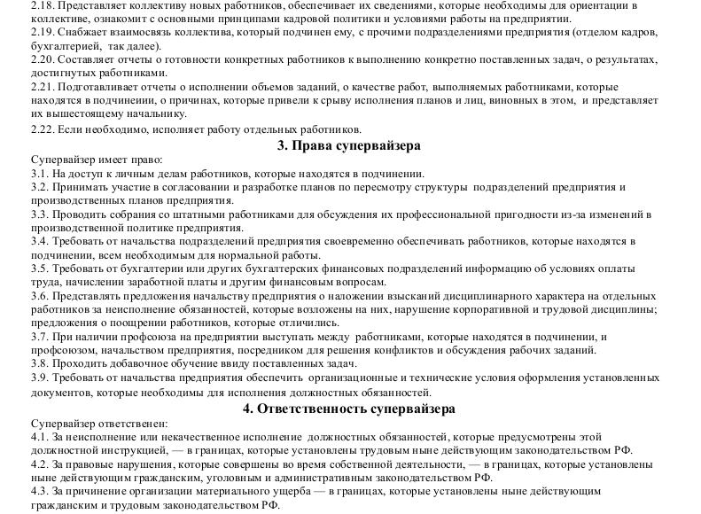 Должностная инструкция супервайзера_002