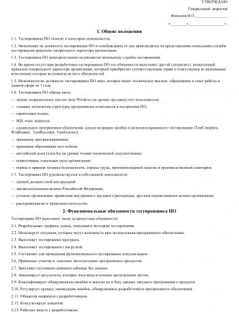 Должностная Инструкция Инженера По Компьютеров
