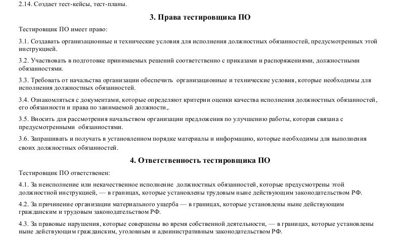 Должностная инструкция тестировщика ПО_002