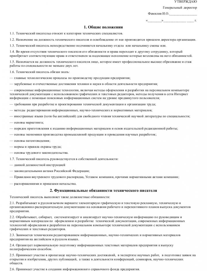 Должностная инструкция технического писателя скрипты продаж в бухгалтерских услугах