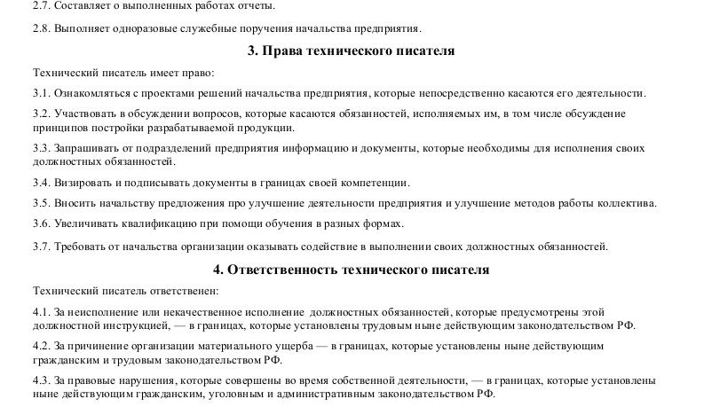 Должностная инструкция технического писателя патент на разливное пиво в москве