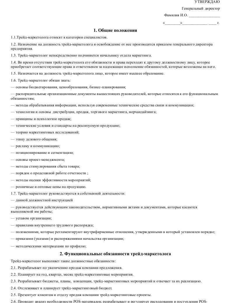 Должностная инструкция трейд-маркетолога_001