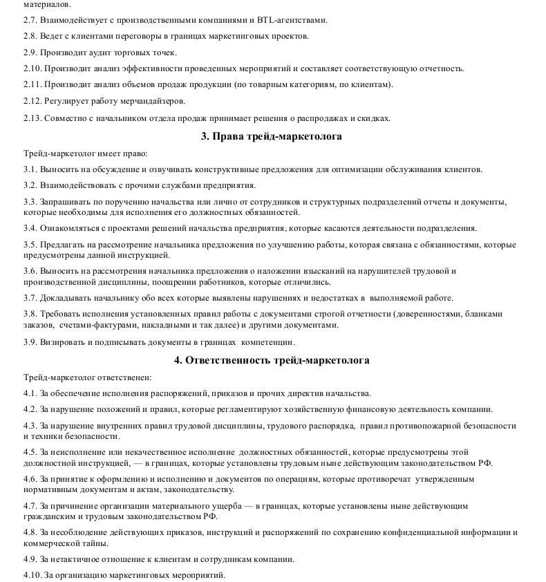 Должностная инструкция трейд-маркетолога_002