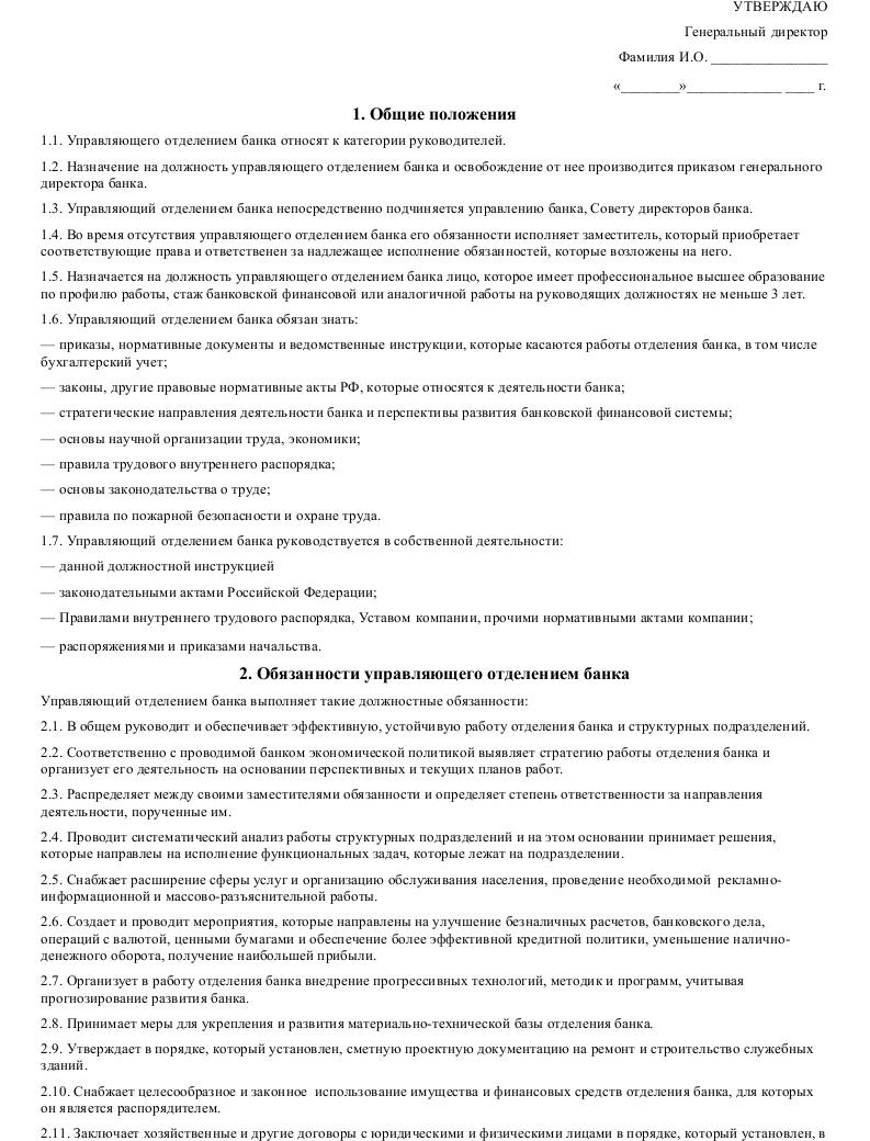 Должностная инструкция управляющего отделением банка_001