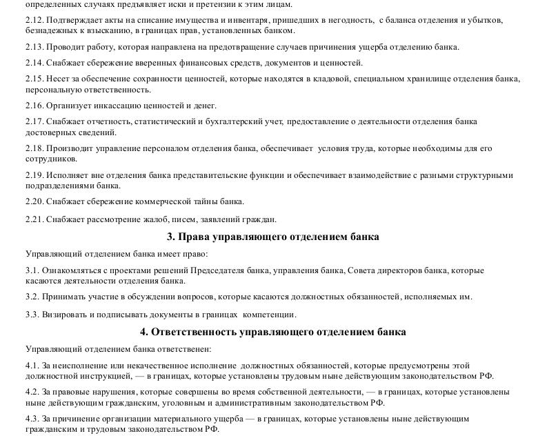 Должностная инструкция управляющего отделением банка_002