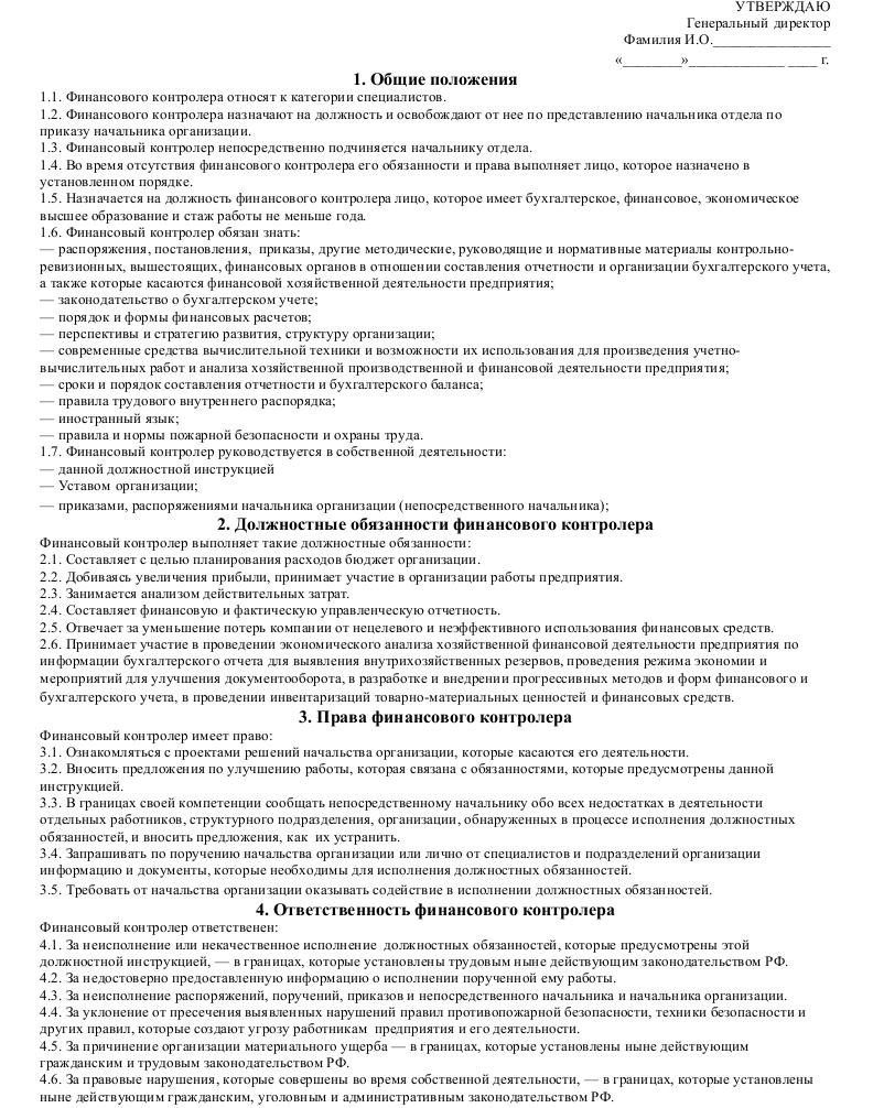 Должностная Инструкция Контролера-Приемщика