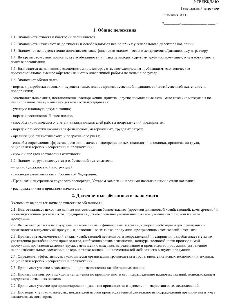Должностная инструкция экономиста _001