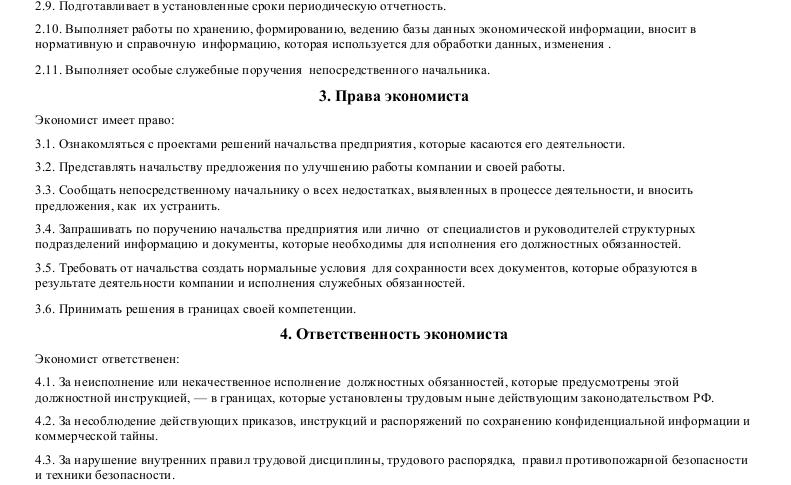 должностная инструкция экономиста строительной организации