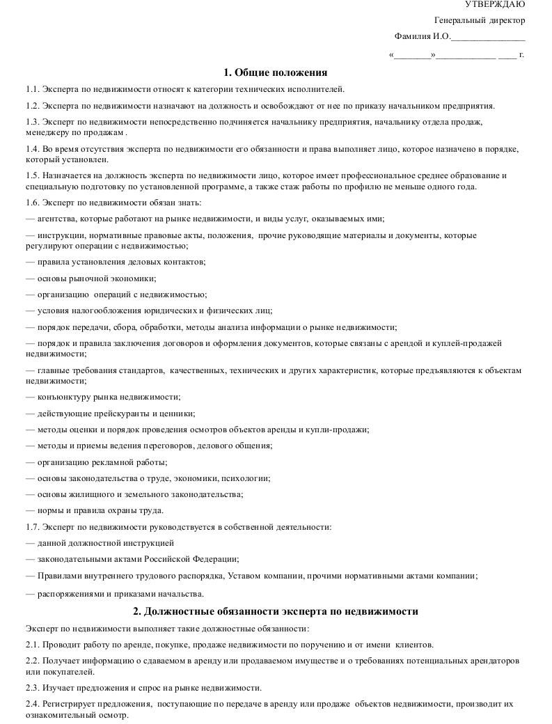 Должностная инструкция эксперта по недвижимости _001