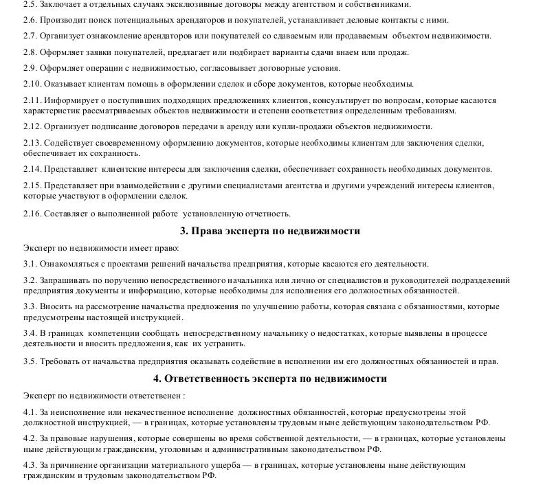 Должностная инструкция эксперта по недвижимости _002