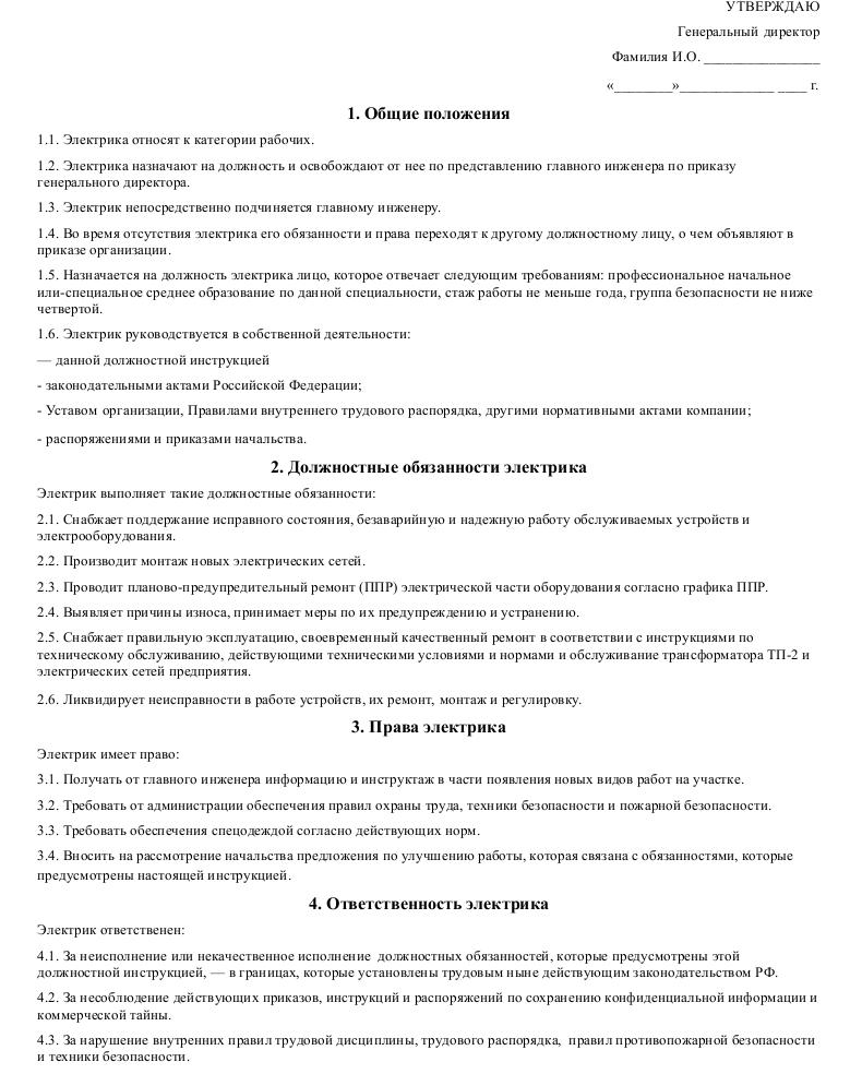 Должностная инструкция электромонтера этл