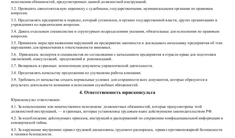 Должностная инструкция начальник отдела аудита