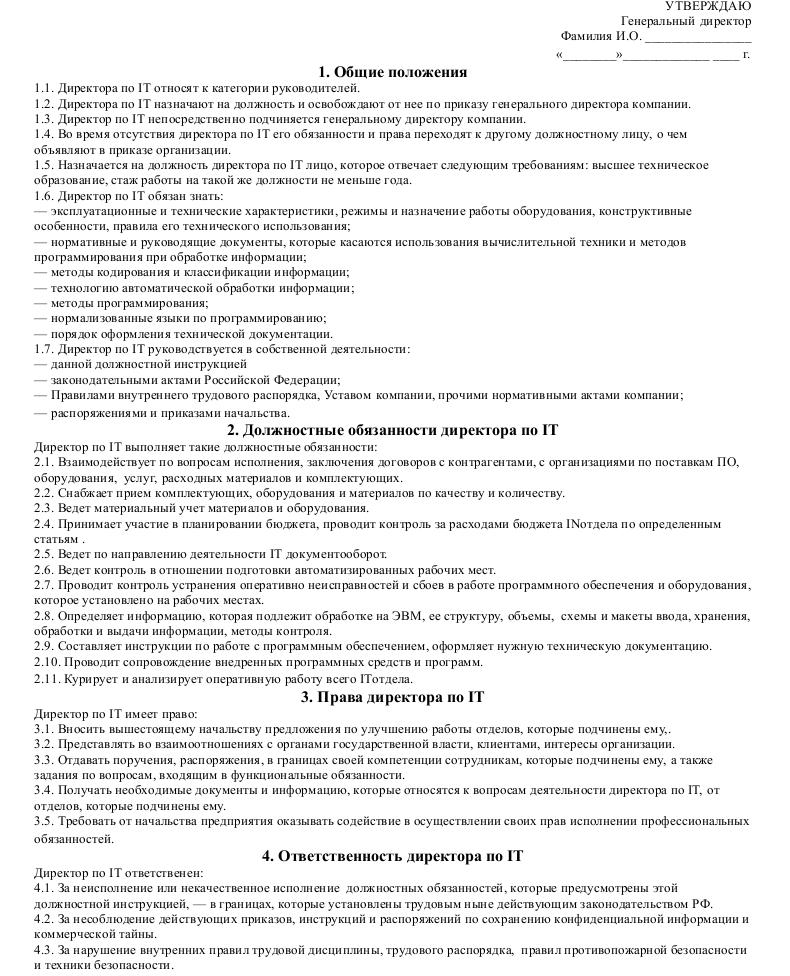 Должностная инструкция it директор