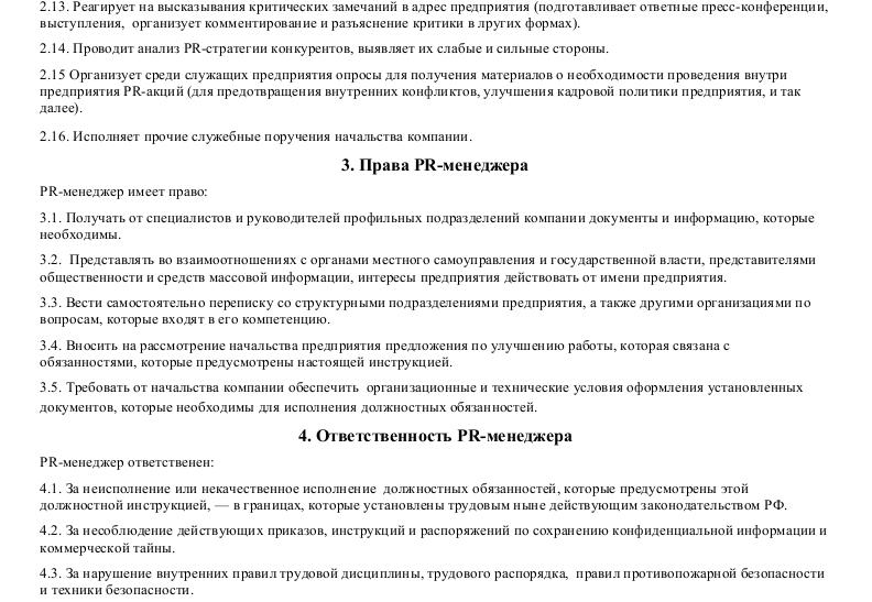 Должностная инструкция PR-менеджера (менеджера по PR, менеджера по связям с общественностью)_002