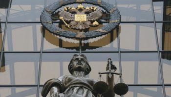 Иск в верховный суд