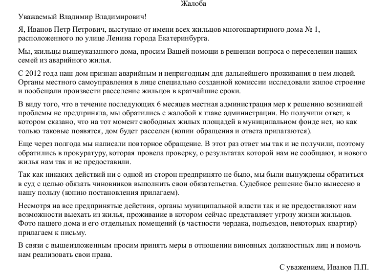 Образец жалобы Президенту РФ