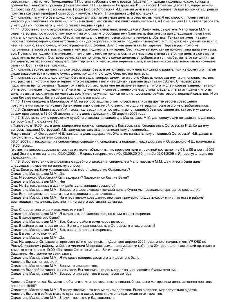 Образец жалобы в Европейский Суд по правам человека_006
