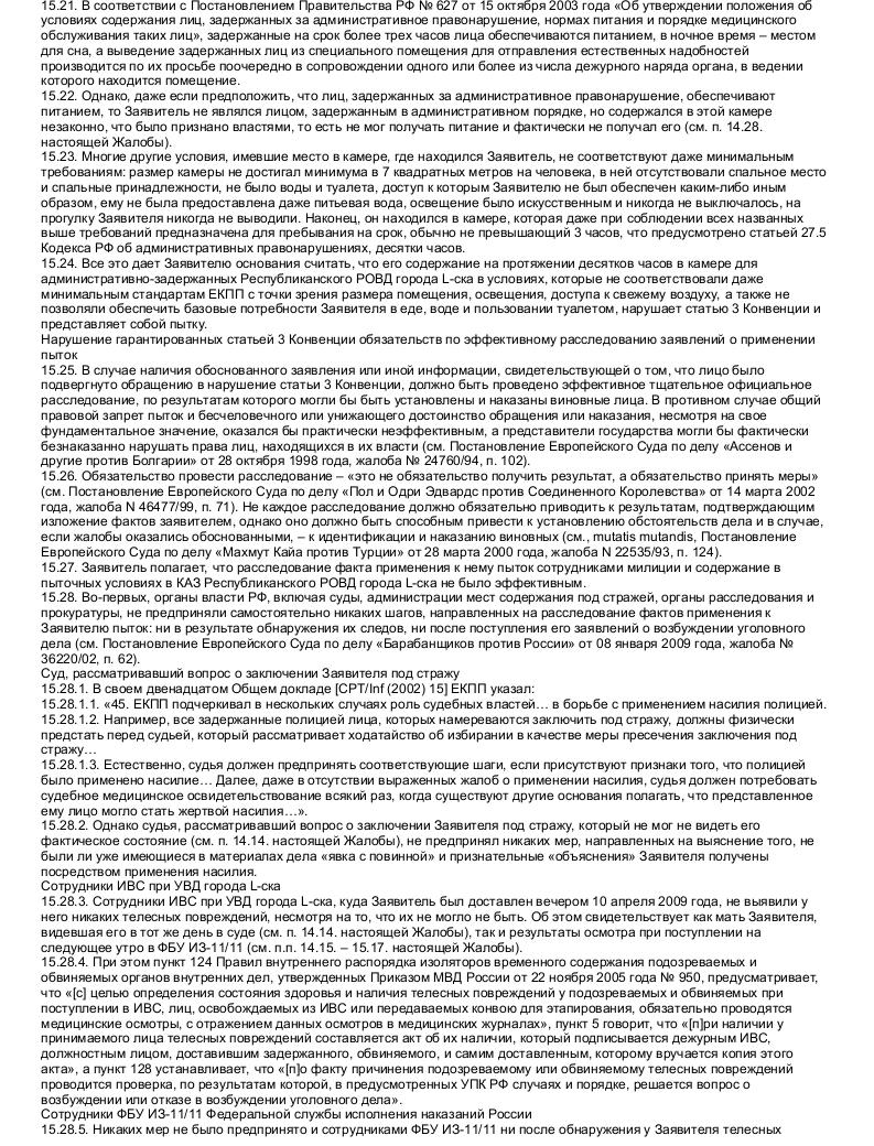 Образец жалобы в Европейский Суд по правам человека_012