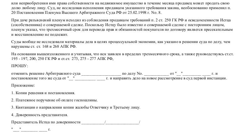 Кассационный суд по гражданским делам москва