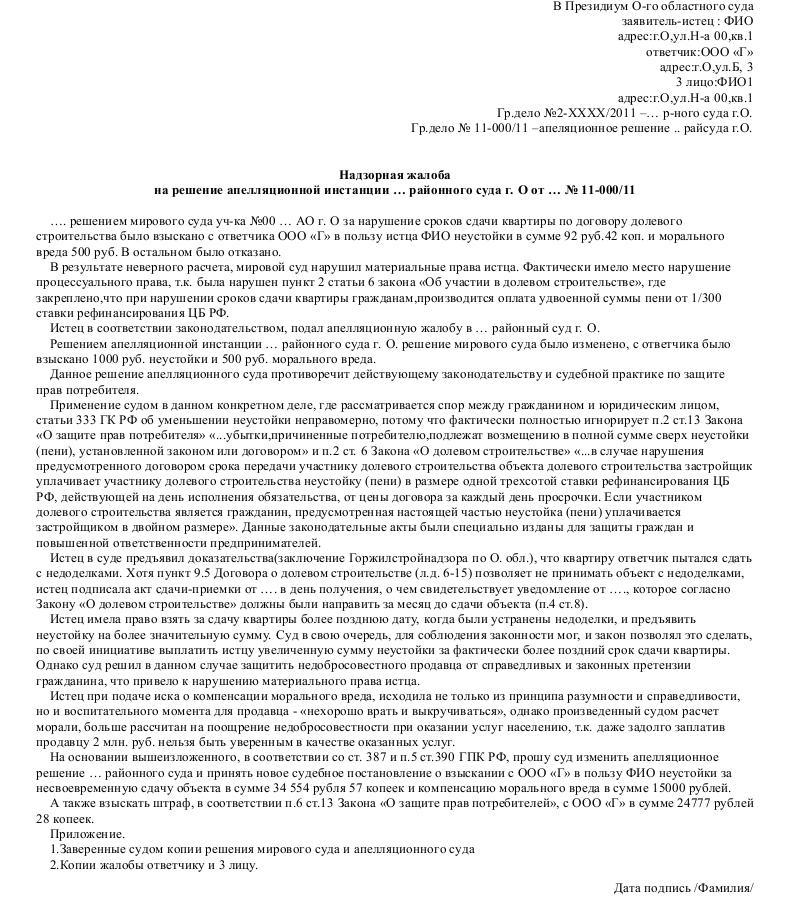 Главная работа с населением проекты генеральной прокуратуры