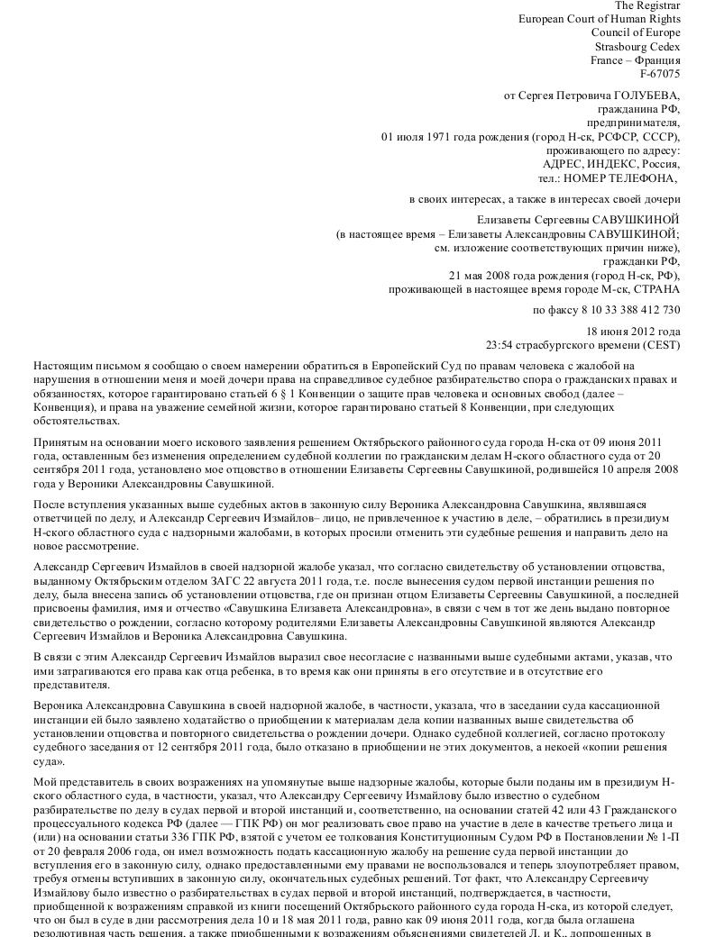 Образец предварительной жалобы в Европейский Суд по правам человека_001