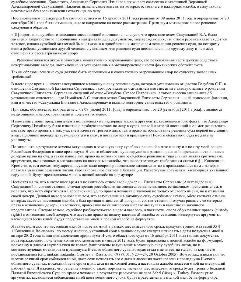 Образец предварительной жалобы в Европейский Суд по правам человека_002