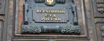 Жалоба председателю Верховного Суда Российской Федерации