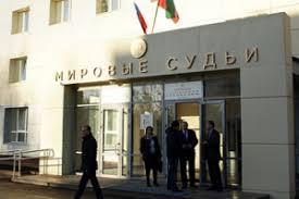 Жалоба мировой суд за неинформирование