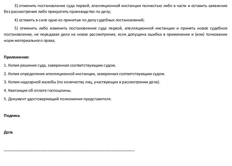 Кассационная Жалоба На Апелляционное Постановление Образец