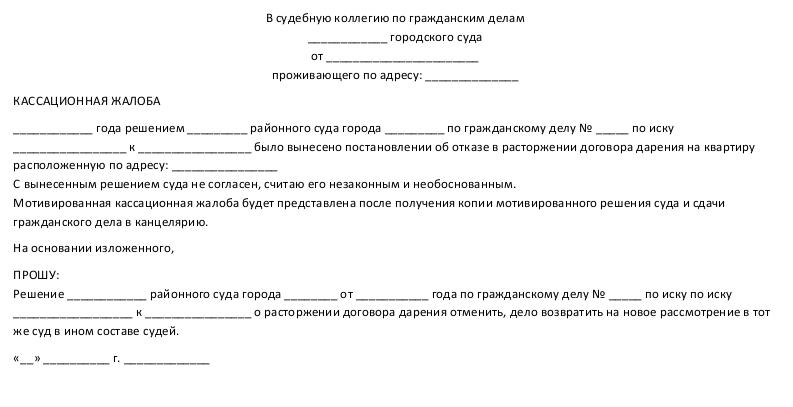 Образец Кассационная жалобы на решение суда_002