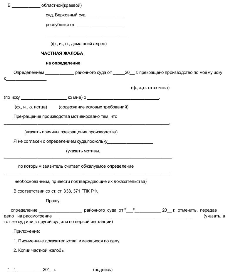 Образец Искового Заявления На Выписку Из Квартиры Украина