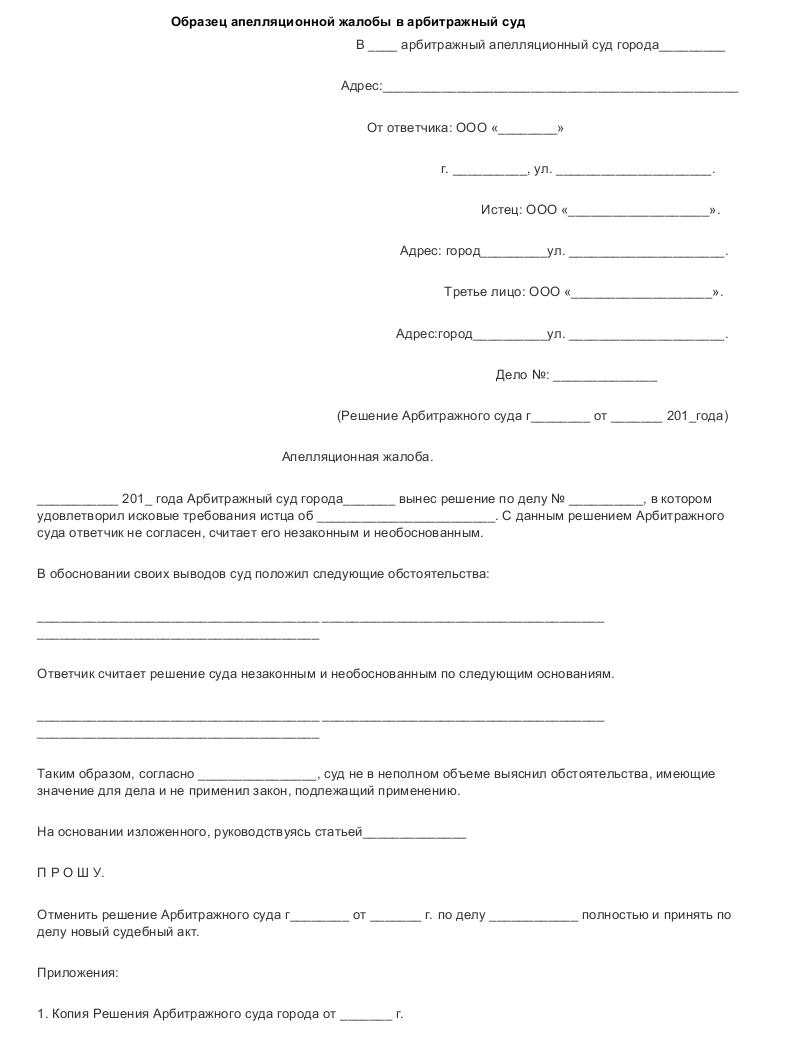 Образец апелляционной жалобы в арбитраный суд _001